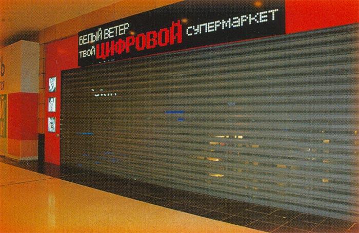 Цифровой супермаркет «БЕЛЫЙ ВЕТЕР»